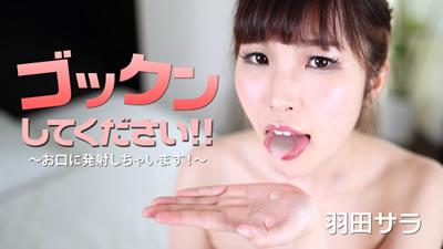 [HEYZO-1945]        羽田沙拉[羽田沙拉]请做哥特!!~要发射到嘴巴上了!~-成人视频HEYZO