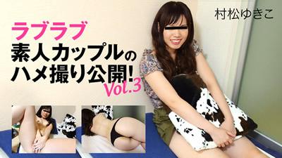 【HEYZO-1976】          村松幸子【村松幸子】公开了情侣的拍摄!Vol.3-成人视频HEYZO