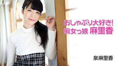 【HEYZO-1977】            泉麻里香【泉麻里香】超喜欢奶嘴!痴女少女麻里香-成人视频
