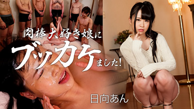 【HEYZO-1995】      被最喜欢吃肉棒的女儿吐槽了!-成人视频HEYZO