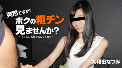 【HEYZO-2010】       大和田夏美虽然很突然!不看我的粗茶淡饭吗?~我帮你长大!~-成人视频HEYZO