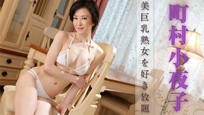 【HEYZO-2057】   喜欢美巨乳熟女的自由!!