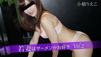[HEYZO-2062]    年轻的妻子喜欢精液Vol.2