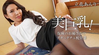 【HEYZO-2139】     美巨乳!保险姐姐的睡衣枕头营业