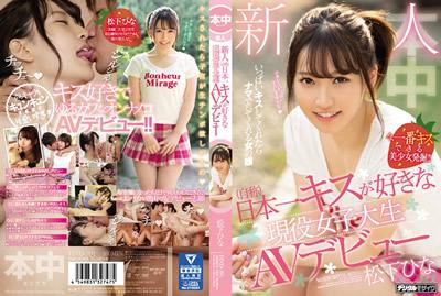 [HND-591]自称日本最爱接吻现役女大生肏下海 松下雏