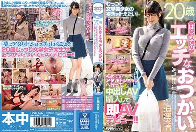 【HND-626】文学美少女初次到成人商品买中出A片就肏下海! 百叶花音