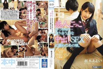 [HND-688]   意图假装是恋人…贪求般沉溺在中出性爱的日子。 枢木葵