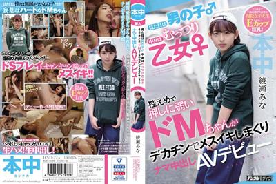 【HND-775】     外表是男孩的男孩的内容是泥泞的少女压抑和虚弱推德
