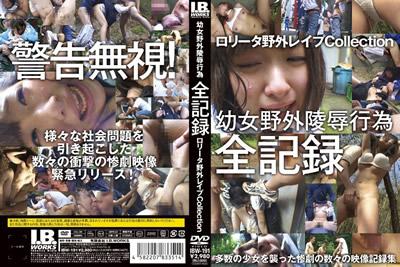 [IBW-191]                   全记录ロ●ta野外强奸