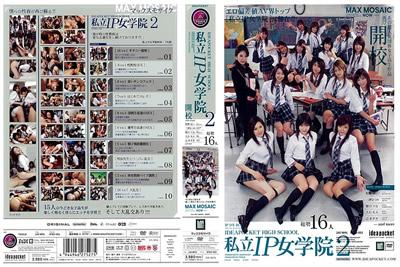 [IPSD-003]               私立IP女学院2