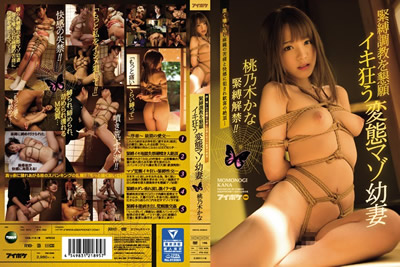 【IPX-052】     紧缚调教恳求疯狂的变态mazo幼妻紧缚解禁!被深深地咽下的麻绳的痛苦和快感侵犯的欢喜的绝顶…