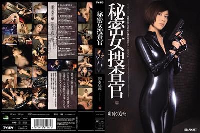 【IPZ-321】              秘密女捜査官
