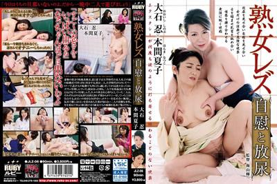 【JLZ-06】            熟女自慰和放尿