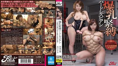 【JUFD-485】               硬女同性恋硬女同性恋