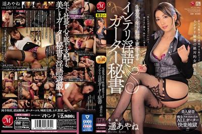 【JUL-135】      让自大的年下社长重新做人的知识分子淫语卡特秘书遥绫濑