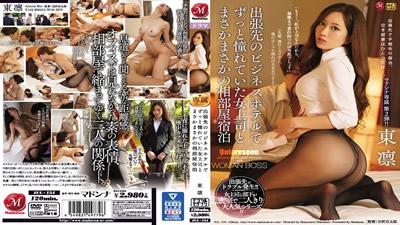 【JUL-154】        一位女老板和一个期待已久的共用房间,在商务旅行中住在一家商务酒店