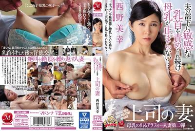 [JUY-686]让丈夫部下玩弄敏感乳头到母乳狂流… 西野美幸