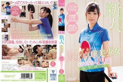 【KAWD-858】 Kawaii专属新人!可爱到爆桌球美少女肏下海 石川琳