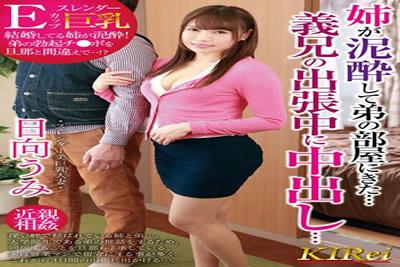 【KIR-012】            姐姐进了哥哥的房间...哥哥出差时的饼.