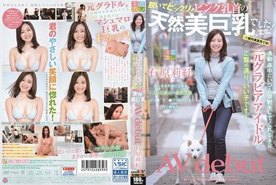 【KMHR-062】通勤时遇见的前模特儿是个好女孩! 脱衣展现粉嫩奶头天然美巨乳! 石原莉红 AV出道