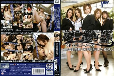 [LADY-054]              梦幻女职员THE豪华