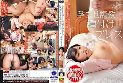 [MADM-112]老公不在的3日间、朋友搞上巨乳妻子怀孕调教受精压制 篠崎环奈