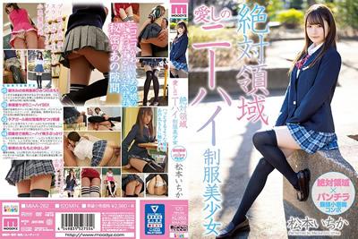 【MIAA-262】               膝盖高制服美少女松本一香