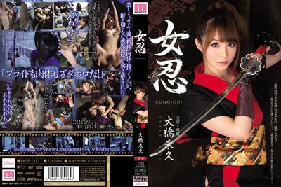 【MIDE-060】    女忍