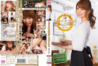 【MIDE-159】    口交服务奶嘴咖啡