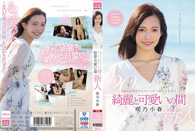 【MIDE-640】20歳混血现役女大学生 绮丽与可爱之间 咲乃小春
