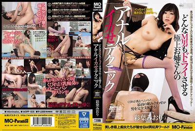 点击播放《【MOPP-028】性感美女姐姐带上假阳具帮M男爆菊 彩叶美织》