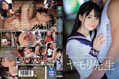 【MVSD-425】               我心爱的壁虎老师一个美丽的女孩
