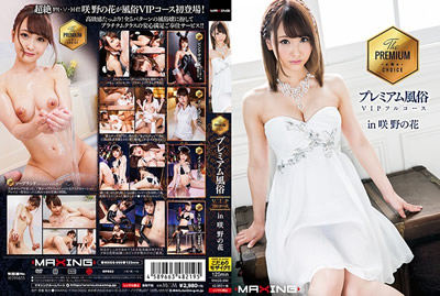 [MXGS-990] 顶级全套VIP风俗 in 咲野乃花