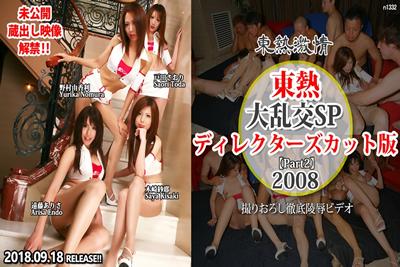 【N1332】           大乱交SP2008