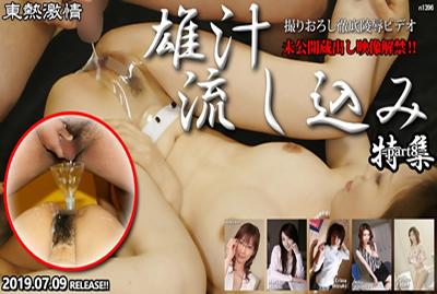 【n1396】 东京热精液注入特辑第八片 麻生晃