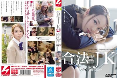 点击播放《【NNPJ-076】美少女AV出道「同学是高●3年级生。」搭讪JAPAN EXPRESS Vol.23》