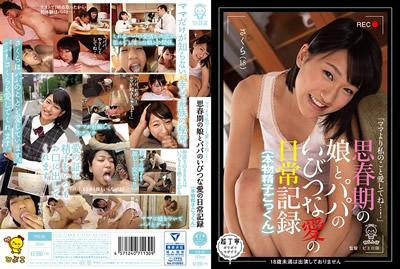 點擊播放《【PIYO-016A】 思春期女兒與爸爸的扭曲愛戀 宇佐美美香》