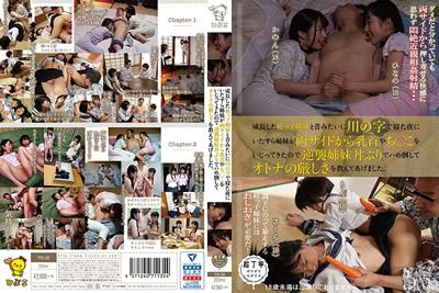 【PIYO-018】跟长大的姪女们一起睡却被舔乳头&玩棒到吃起姊妹丼