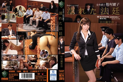 【RBD-743】          女律师牧村玲子湿庭早川Ser菜