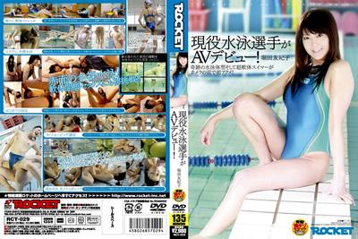 【RCT-029】                 现役游泳选手AV出道!