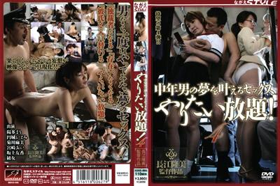 【SBNS-088】            想实现一个中年男人的梦想的性爱!四个