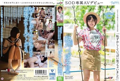 [SDAB-044]   因为害羞 鲇川未来 19岁SOD专属AV出道
