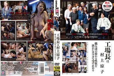 [SDDE-229]                 工厂负责人接受村上凉子工匠的压倒性欲与成熟的身体