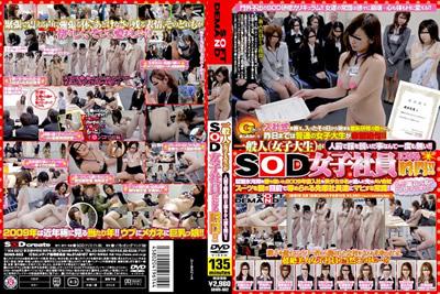 【SDMS-682】            我从未在公共场合脱过衣服!!普通人(女大学生)成为SOD女职员(时机)的那一