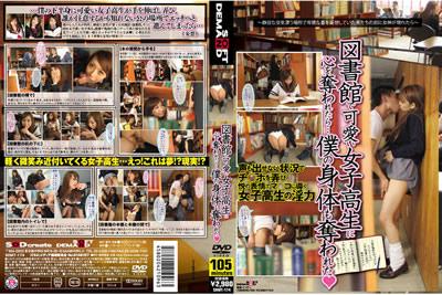 【SDMT-174】              如果在图书馆被可爱的女学生吸引的话…我的身体也被夺走了
