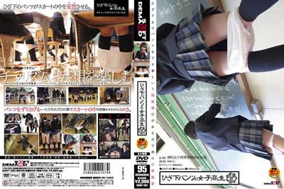 【SDMT-382】               穿着膝盖裤的女高中生
