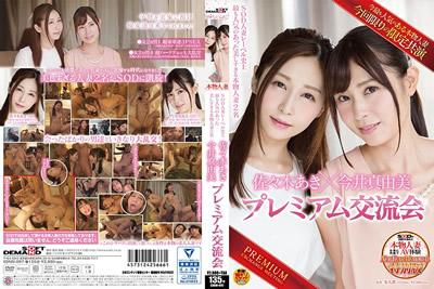 【SDNM-097】              已婚标签历史上最受欢迎,最美丽的真实已婚女人佐佐木亚希今井真弓高级交流会