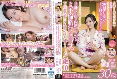 【SDNM-163】人妻瞒着丈夫与小孩来两天一夜偷情旅行 吉田枫全集观看