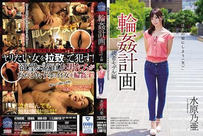 【SHKD-828】   轮奸计画 读者模特儿篇 水原乃亚