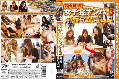 【SMOW-189】       男子禁制?女子会搭讪!3参加巴士旅行,说服可爱的孩子带回去!